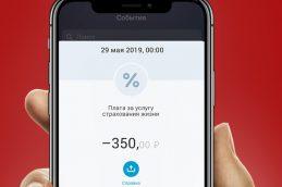 На эти 350 рублей и живем. Как «АльфаСтрахование» списывает деньги без дополнительного СМС-подтверждения