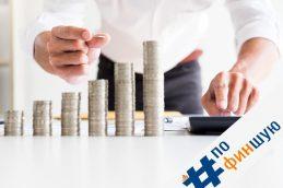 #пофиншую: подбираем вклад и рассчитываем доходность