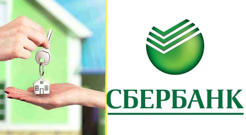 Сбербанк переходит на электронные закладные при оформлении ипотеки