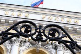 ЦБ отозвал лицензию у Эксперт Банка