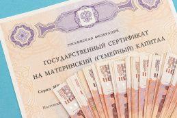 Крупные банки отказываются принимать маткапитал как взнос по льготной ипотеке