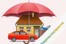Как сэкономить на покупке страховки не только в «черную пятницу»