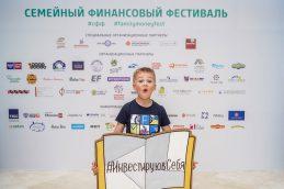 Семейный финансовый фестиваль состоится 23 ноября в Москве