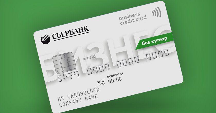 Бизнес-карта Сбербанка: как правильно пользоваться