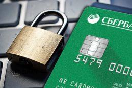Гарантия ноль процентов. Как мошенники списывают деньги с заблокированных карт