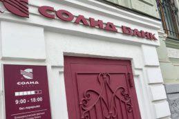 Сервис денежных переводов «Золотая корона» стал доступен в сети Солид Банка