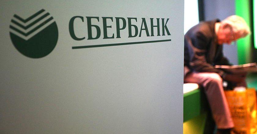 ЦБ назначил Сбербанку штраф за неподключение к Системе быстрых платежей