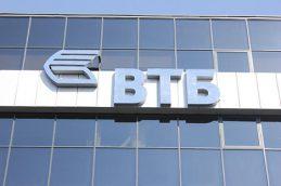 Чистая прибыль группы ВТБ за 10 месяцев сократилась на 1,5%