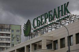 СМИ: вопрос возможной передачи контрольного пакета акций Сбербанка от ЦБ мог возникнуть из-за СБП