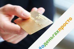Тайные преимущества премиальных карт