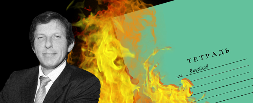 Кассовая аномалия. «Поджог» и «тетрадка»