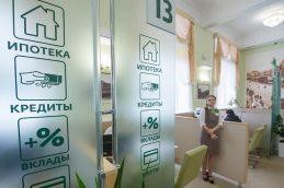 В Краснодаре открылся ипотечный центр УБРиР