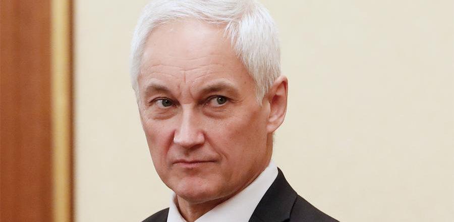 Белоусов заявил о поддержке государством малого и среднего бизнеса