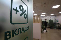 Банк России определил базовый уровень доходности вкладов на май