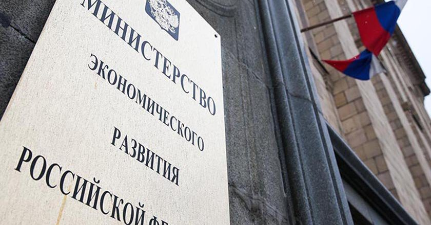 СМИ: Минэкономразвития не исключает падения ВВП на 7,5%