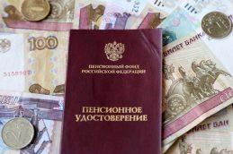 ПФР дал разъяснения по августовским выплатам пенсионерам