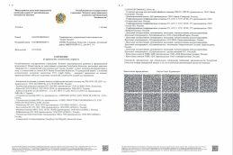 Получение разрешения в центре сертификации