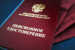 Россиян ждет новая пенсионная реформа