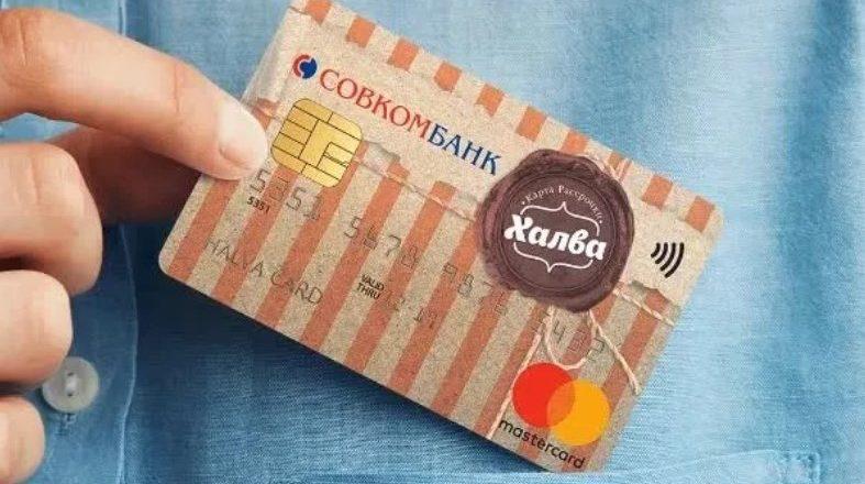 Совкомбанк удивляет кредитом