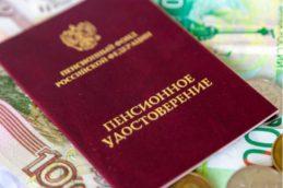 В Госдуме предложили отменить накопительную пенсию