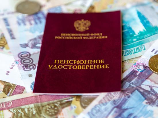 В Думе придумали способ повысить пенсии россиян до европейских