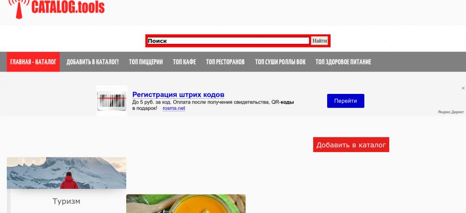 Преимущества бизнес-портала Catalog.Tools