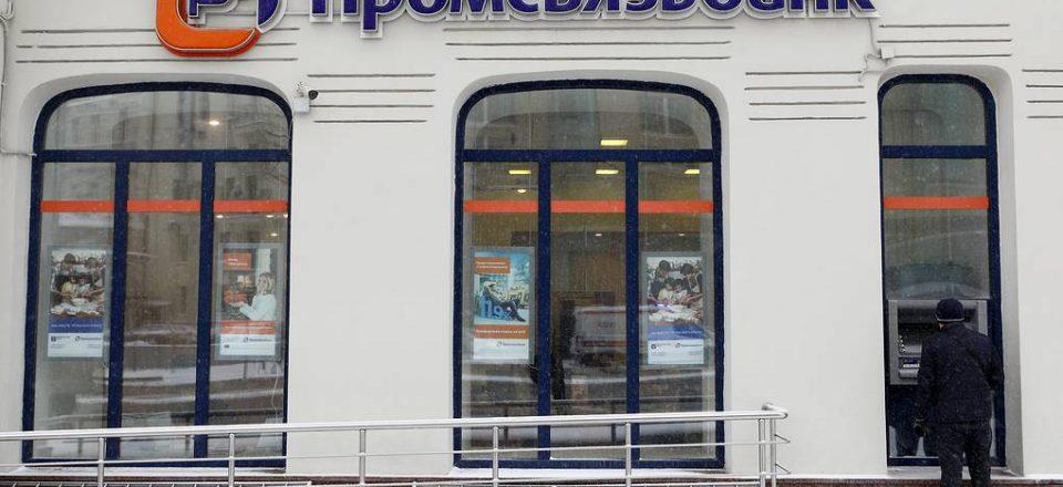СК просит заочно арестовать фигуранта дела о хищении средств Промсвязьбанка
