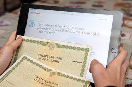 Истекает срок для обращения за детской выплатой в 5 тысяч рублей