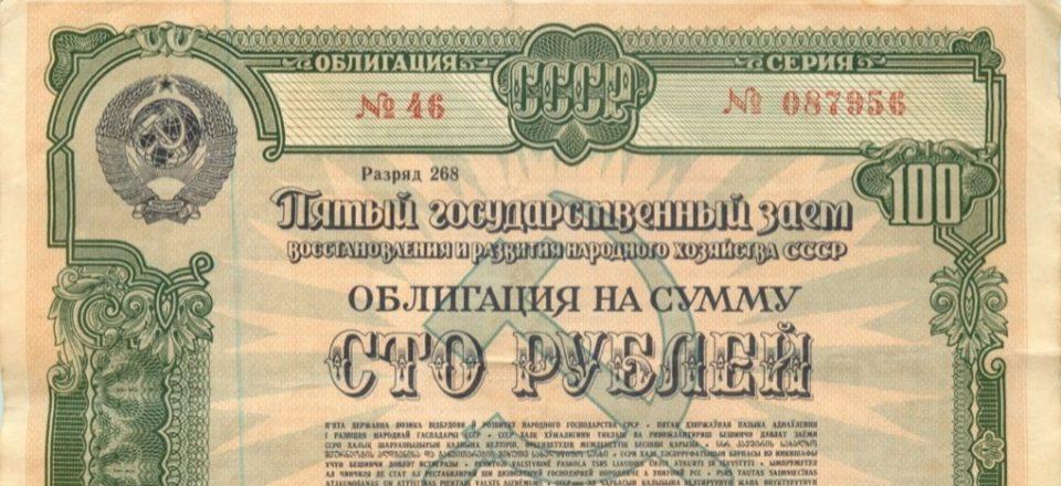 Почта Банк продолжит продавать «народные» ОФЗ