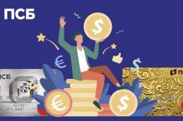 ПСБ запустил тариф для бизнеса с бесплатными онлайн-платежами