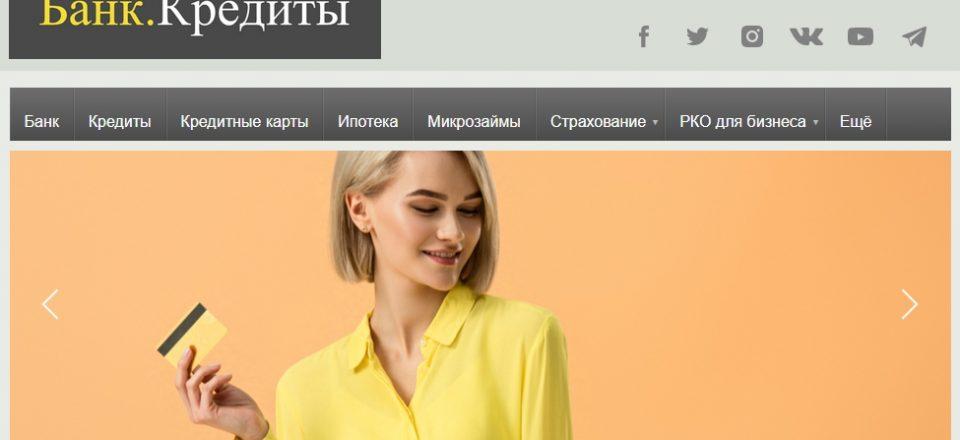 Чем полезен сайт bankkredity.ru