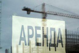 В России резко сократился объем предложения арендного жилья